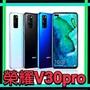 🔥🔥🔥新品🔥 榮耀 V30 PRO 榮耀手機 榮耀空機 5G手機 v30pro v30 華為