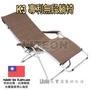 新專利 K3 體平衡無段式折合躺椅 台灣製造 柯p 柯文哲 愛用同廠同款 涼椅 休閒椅(含暖墊)