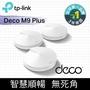 TP-Link Deco M9 Plus Mesh 三頻智慧無線網路wifi分享系統網狀路由器(3入)