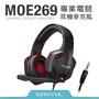 【Ronever】PAVISE電競耳機麥克風-紅(MOE269)