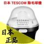 空運 日本 TESCOM KD60 除毛球機 充電式去毛球機 家庭主婦家事好幫手 國內海外兩用 可連用30分【水貨碼頭】