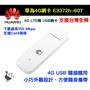原廠台灣公司貨 華為 E3372h-607 USB 網卡 4G 行動網卡 e8372 e5573 e5372 e3372