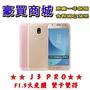 [全新品  空機價]Samsung Galaxy J3 Pro