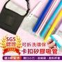 【AMORE】創意可拆洗環保卡扣式矽膠吸管六件套組 通過SGS認證(環保吸管/SGS/矽膠)