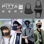 日本 Pitta mask 立體口罩 日本原裝 可水洗重覆使用 防PH2.5 防花粉.防過敏 時尚外型 明星款 灰黑色