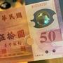 五十元 紙鈔 建國五十年紀念款