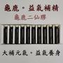 【憨吉小舖】龜鹿二仙膠 補精 10支玻璃瓶/盒裝