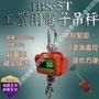 磅秤 電子秤 工業吊秤 天車吊秤 JBS-5噸 電子吊秤、保固兩年【秤精靈】