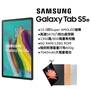 Samsung Galaxy Tab S5e 10.5吋八核心平板 WiFi版 (6G/128G)