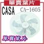 CA-1605(CASA DC直流風扇)單賣葉片