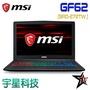 MSI微星 GF62 8RD-272TW i7/8G/1T/GTX1050Ti 可現金分期 高雄實體店 宇星科技