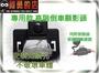 大新竹【阿勇的店】MAZDA5 馬5 高階專用倒車攝影顯影鏡頭 防水高畫質 品質超越原廠件