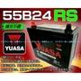 購  《電池達人》湯淺電池 YUASA 55B24RS WISH VIOS 中華 威力 菱利 瑞師 SURF ZACE