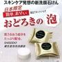 日本原裝資生堂洗臉皂 (金色洗顏專用!)