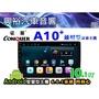 ☆興裕汽車音響☆【CONQUER】征服A10+ 通用型10.1吋觸控螢幕安卓多媒體主機*內建藍芽+導航+安卓系統