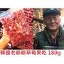 韓國🇰🇷南大門老爺爺草莓果乾