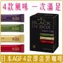 《Chara 微百貨》 日本 AGF MAXIM 四種 即溶 黑咖啡 Black in Box 20入 團購 批發