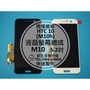 【新生手機快修】HTC 10(M10) 原廠液晶螢幕總成 M10h M10u 玻璃破裂 無法顯示觸控 黑屏 現場維修更換