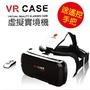 VR CASE 第6代 3D眼鏡 虛擬實境頭盔【送遙控遊戲手把+VR專屬APP】