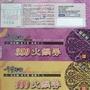 千葉火鍋 餐券 (面額359+10%火鍋券 )
