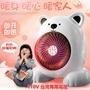 【小賴】110V 迷你暖風扇 取暖器 暖風機 電暖器 暖氣機 暖氣