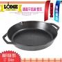 LODGE  美國 鑄鐵鍋 荷蘭鍋 鑄鐵深煎鍋 鑄鐵平底鍋 雙耳 雙柄 30.4cm