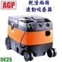 【五金達人】AGP 立勇 DE25 乾溼兩用連動吸塵器