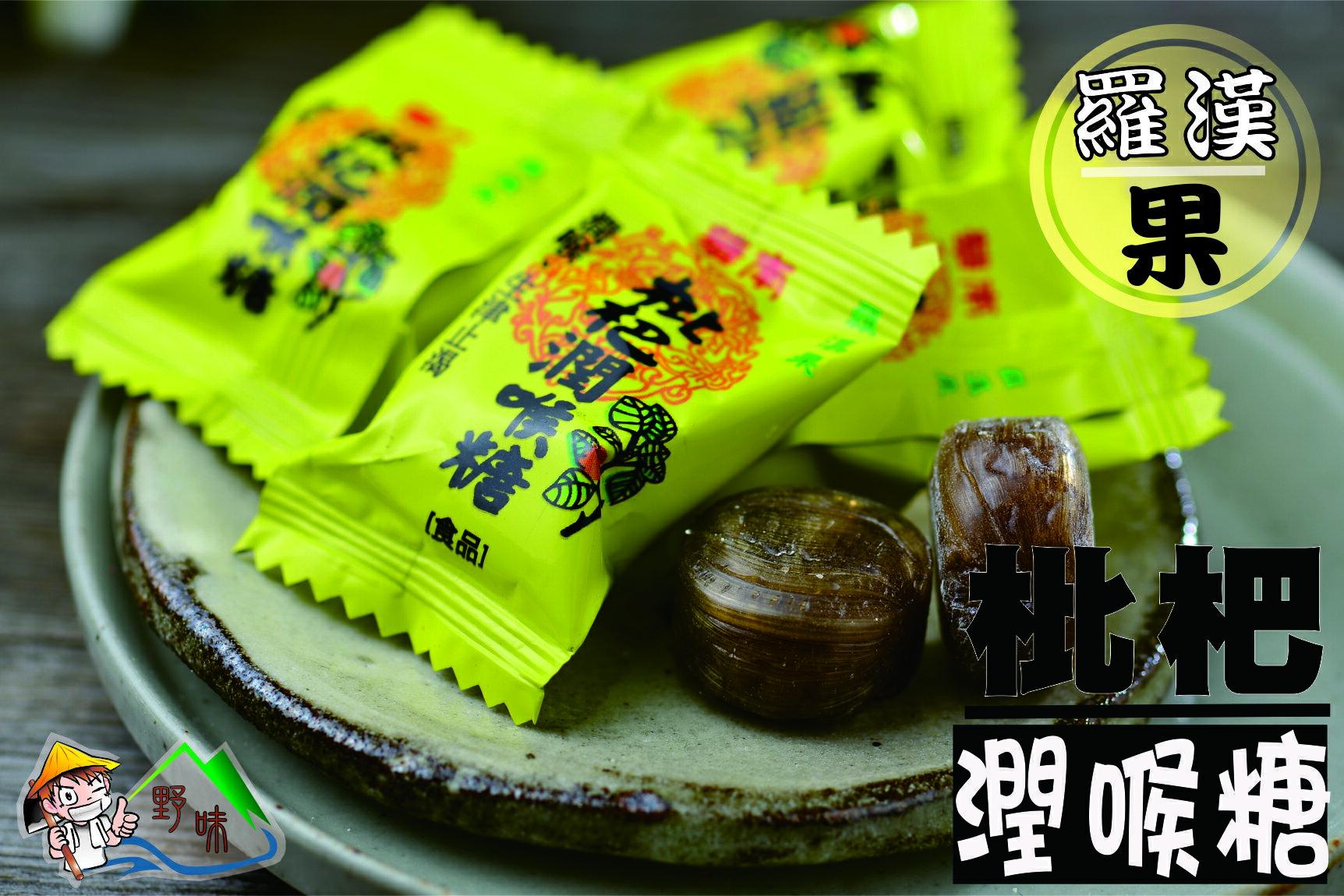 【野味食品】華南枇杷潤喉糖(羅漢果潤喉糖 薄荷糖 涼糖)(150g/包,370g/包,3000g/包)