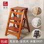 包郵實木家用多功能折疊梯子三步梯椅梯凳室內登高梯木梯子置物架