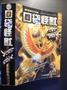神奇寶貝 口袋怪獸 心靈金 靈魂銀 完全攻略本│瘋狂戰神│編號G1
