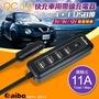 【Aibo授權】aibo ABQ31 4+1孔 QC3.0快充 USB車用帶線充電器(11A) 台中 誠選良品