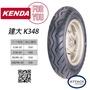 台中大同車業 KENDA 建大K348 3.50-10 90/90-10 90/90-12 特價550