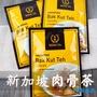 松發 新加坡潮州肉骨茶香料 (單包) 甜園小舖