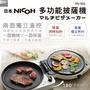 ※日本NICOH多功能披薩機PS-501※