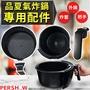 品夏氣炸鍋 專用配件 把手 外鍋 內鍋 炸藍 3501B 3502B  氣炸鍋配件