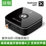 綠聯CM111藍牙接收器光纖同軸老式音響電視aptX音頻一拖二發射4.2
