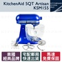 台灣保固一年 KitchenAid Artisan 5QT KSM155 玻璃鋼盆 攪拌機