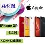 「福利機」IPhone XR 64 /128 /256 GB(A2105) 送滿版9H玻璃貼+防摔殼