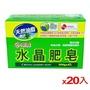 南僑水晶肥皂量販包200g*4塊*16組(箱) 宅配免運