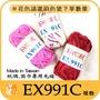 現貨⭕手鉤紗【EX991C毛線】布偶 圍巾專用 圍巾線 毛線 鉤圍巾 織圍巾