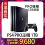 PS4 PRO主機 1TB【領券折後$9680】台灣公司貨 極致黑【限時限量優惠】