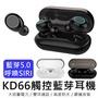 【現貨】藍芽5.0 KD66藍牙耳機 觸控 自動開機 防水 運動藍芽耳機 運動藍牙耳機 藍芽耳機 真無線 藍牙 開機連線