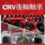 CRV 底盤維修 前輪軸承 後輪軸承 異音查修