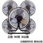 『現貨+預購』台灣通用科技 10吋 360度立體擺頭 電風扇 立扇 桌扇
