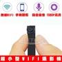 超小迷你WIFI攝影機 1080P高清畫質 手機即時觀看 監控 監視器 針孔 網路攝影機 偽裝監視器
