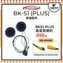 騎士通 BK-S1 BKS1 PLUS 原廠配件 高音質版 喇叭 耳機 單售 單買 原廠零件