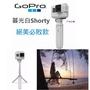 【明豐】暮光白 GoPro Shorty 三腳架  自拍桿 Hero 4 5 6 7  Fusion Grip EL