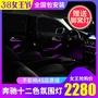 適用奔馳用品賓士GLA CLA200/220/260 A級/B氛圍燈車內12色氣氛燈升級改裝超讚喔