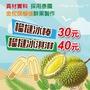 手工榴槤冰淇淋(40元 / 杯)、手工榴槤冰棒(30元 / 支)任意組合 !