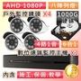 【桃保】4路4鏡1T套餐 AHD 1080P 4路遠端主機+1000G硬碟+200萬夜視攝影機x4 桃園新竹監視器安裝